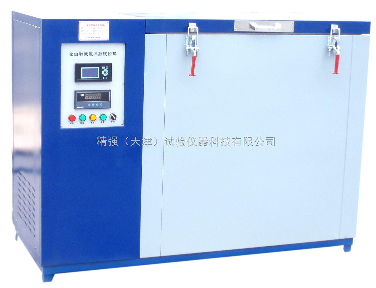 CLD-砌墙砖冻融机
