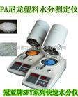 SFY-100Z好用的尼龙塑料水分测定仪