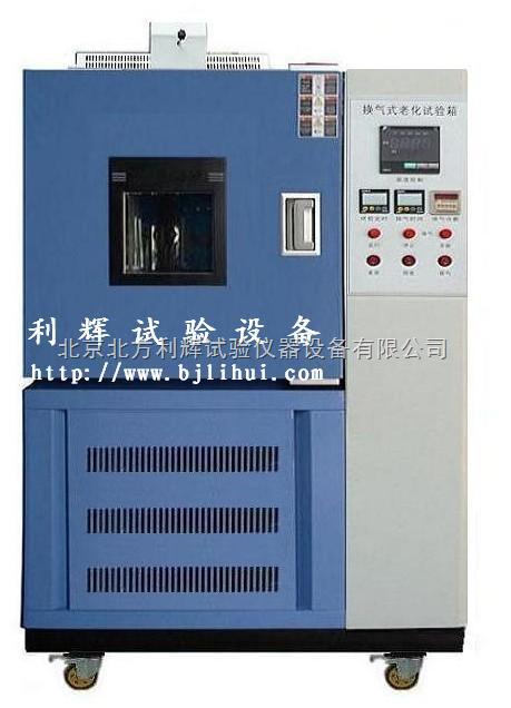 QLH-500热空气老化试验箱