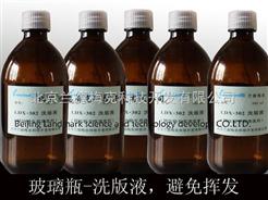 LDX-302印刷用洗版液