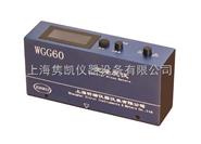 WGG60(A、D)光泽度计(仪)