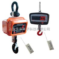 上海吊秤(1吨2吨3吨5吨10吨15吨20吨30吨50吨)电子吊磅