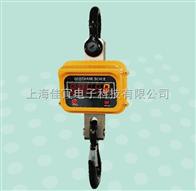 上海吊秤(1吨2吨3吨5吨10吨15吨20吨30吨50吨)电子行车秤