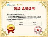中国化工仪器网*会员