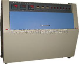 ZN-PZN-P紫外老化试验箱