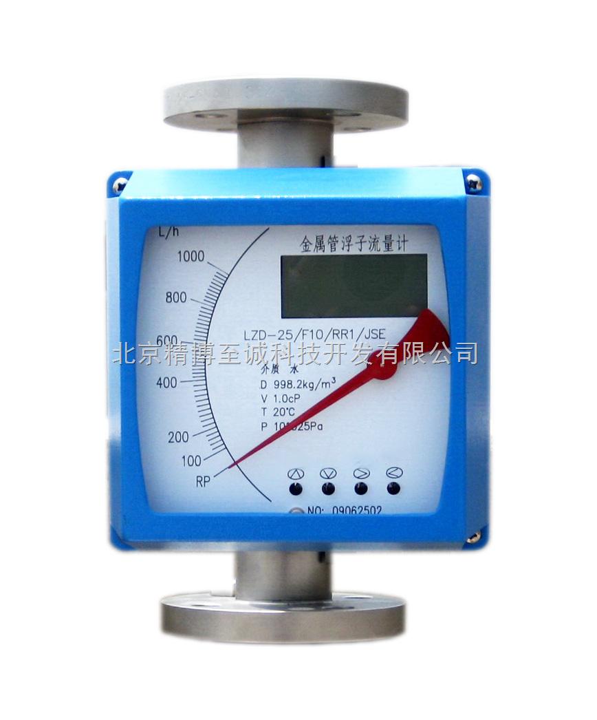 LZD金属管转子流量计现货
