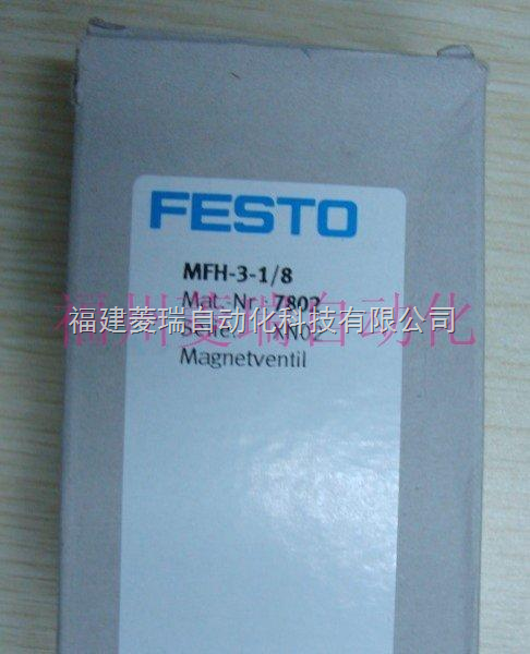 FESTO费斯托电磁阀MFH-3-1/8现货供应