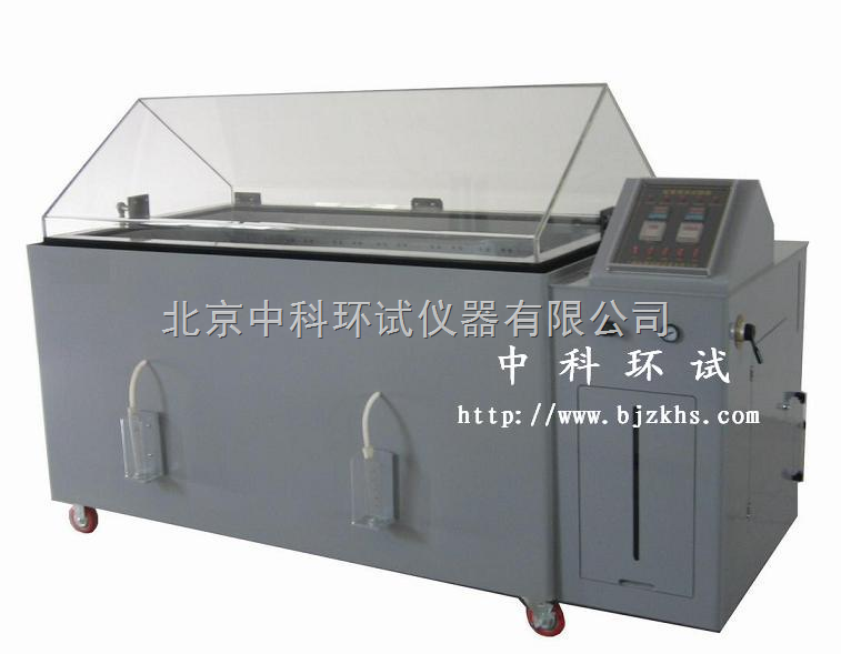 YWS-010北京盐雾箱/盐雾试验机