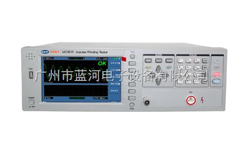 蓝河仪器 uc5815变压器匝间耐压测试仪|变压器匝间绝缘测试仪|变压器