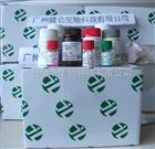 肝吸虫抗原检测断试剂盒(酶联免疫法)