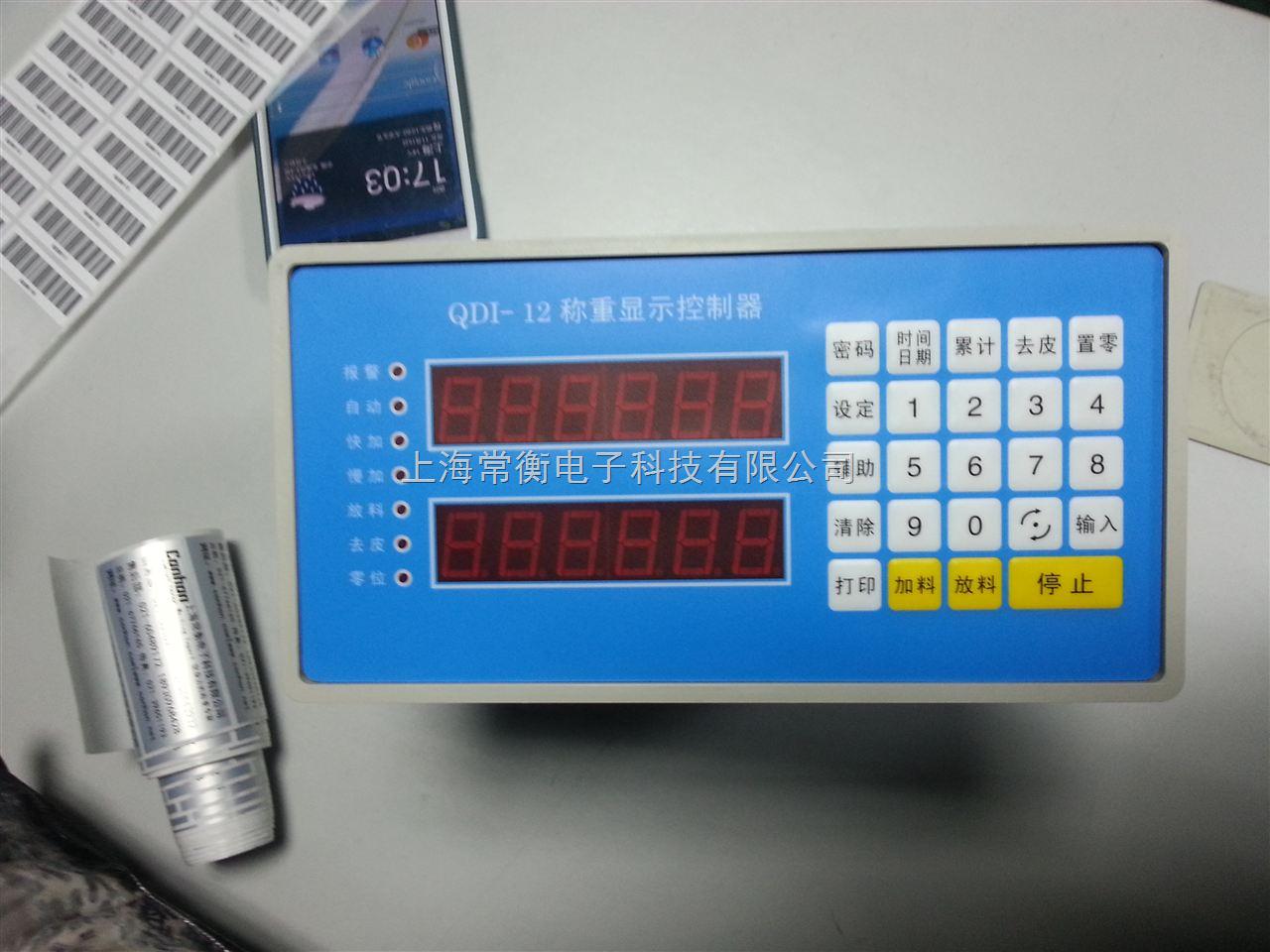 -12称重控制显示器