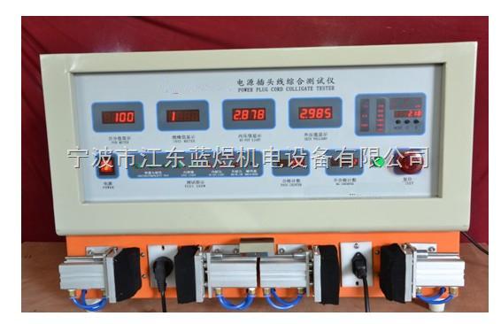 电源插头线综合测试机