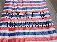 重庆市彩条布价格 三色防水彩条布批发 塑料彩条布规格尺寸