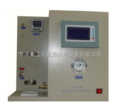 SYD-0308型润滑油空气释放值测定仪