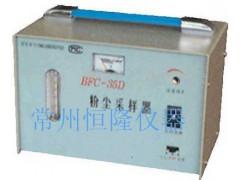 BFC-35D粉尘采样器|粉尘采样仪