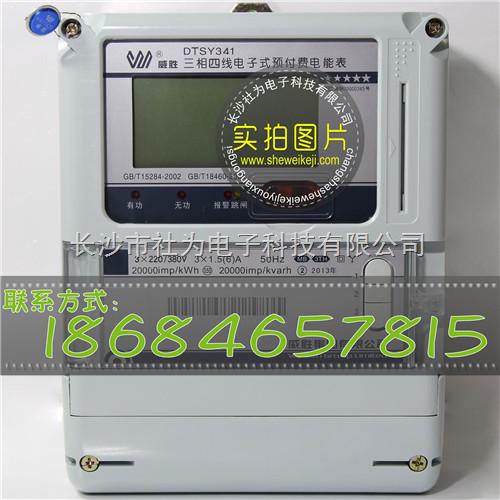 dtsy341-mb3|威胜dtsy341-mb3|三相四线预付费多功能