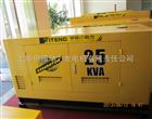 20KW柴油发电机价格|伊藤静音三相发电机组