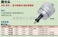 測微頭152系列—精細進給大直徑微分筒型