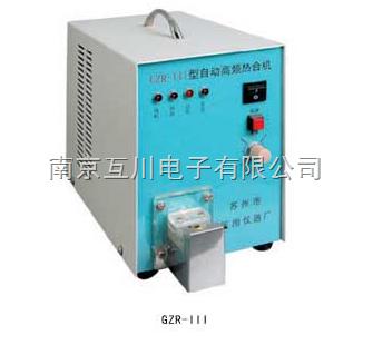 gzr-iii 高频热合机(自动调压)