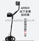 AR924地下金属探测器