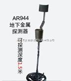 AR944地下金属探测器