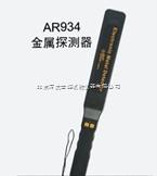 AR934手持式金属探测器