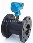 LWG系列高壓防腐型渦輪流量計