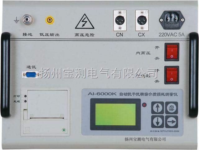 自動抗干擾精密介質損耗測量儀生產廠家,直接生產商
