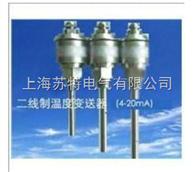 WD1系列两线制温度变送器