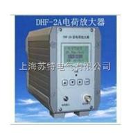 DHF-2A型电荷放大器