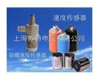 SD系列速度传感器