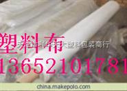 0.06mm厚塑料布; 天津聚乙烯塑料布