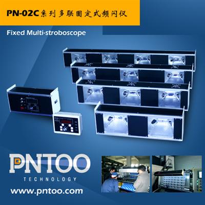 PN-H02C纺织机配套频闪仪_纺织机频闪仪价格