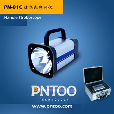 PN-01C便携式频闪仪PNTOO高品质频闪仪