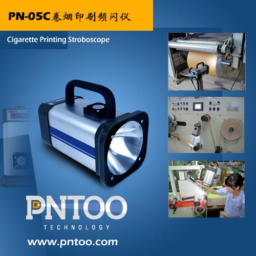 品拓PN-05C卷煙印刷頻閃儀