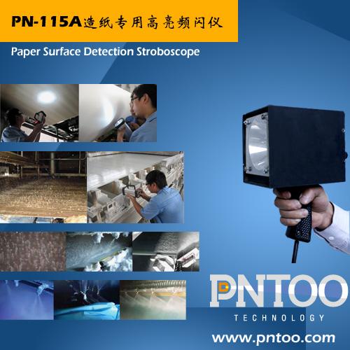 品拓PN-115A造纸专用频闪仪