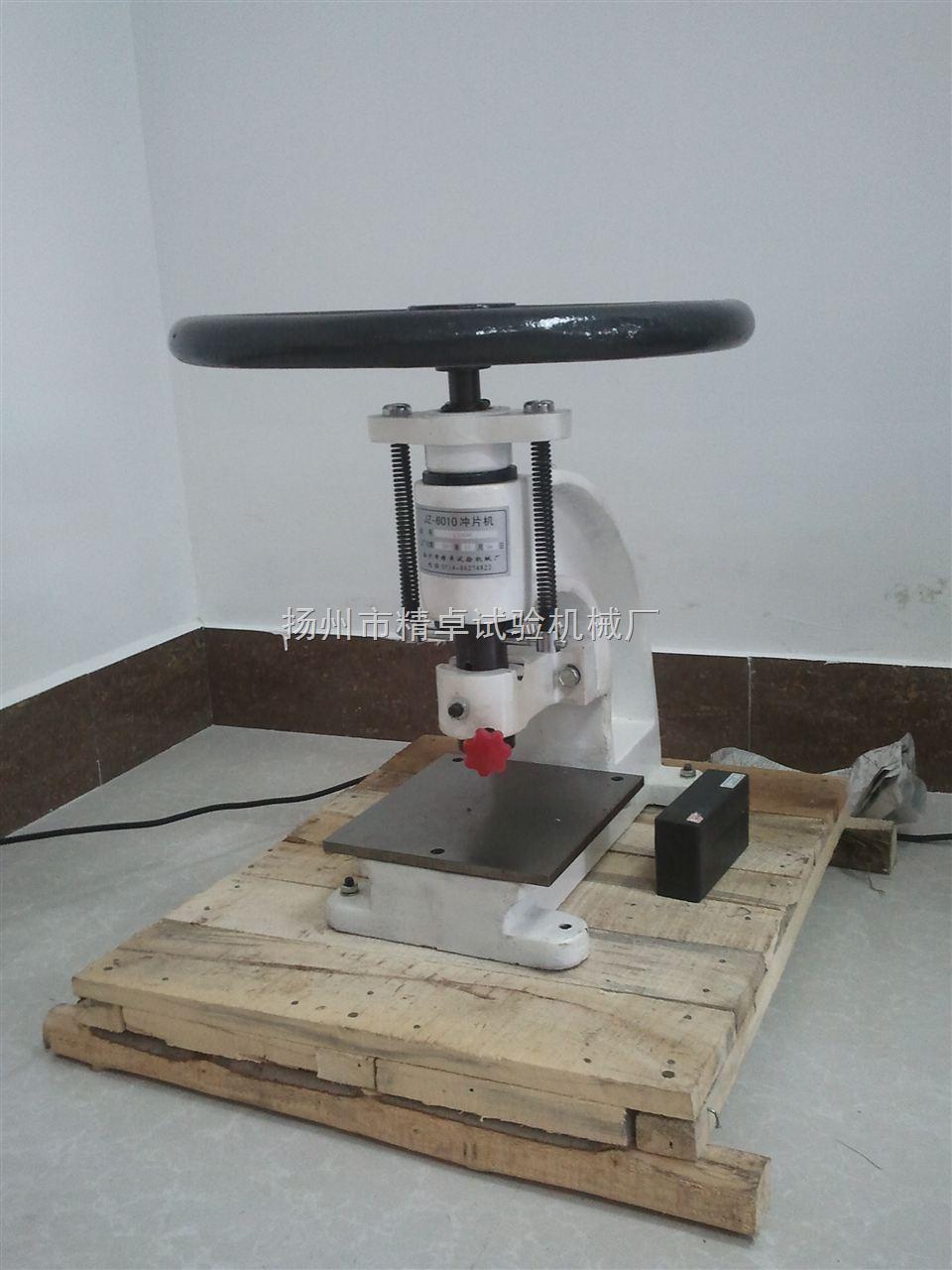 JZ-6010型橡胶手动冲片机