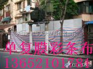 供应单模彩条布;扬州彩条布;江苏扬州彩条布;140g防水彩条布