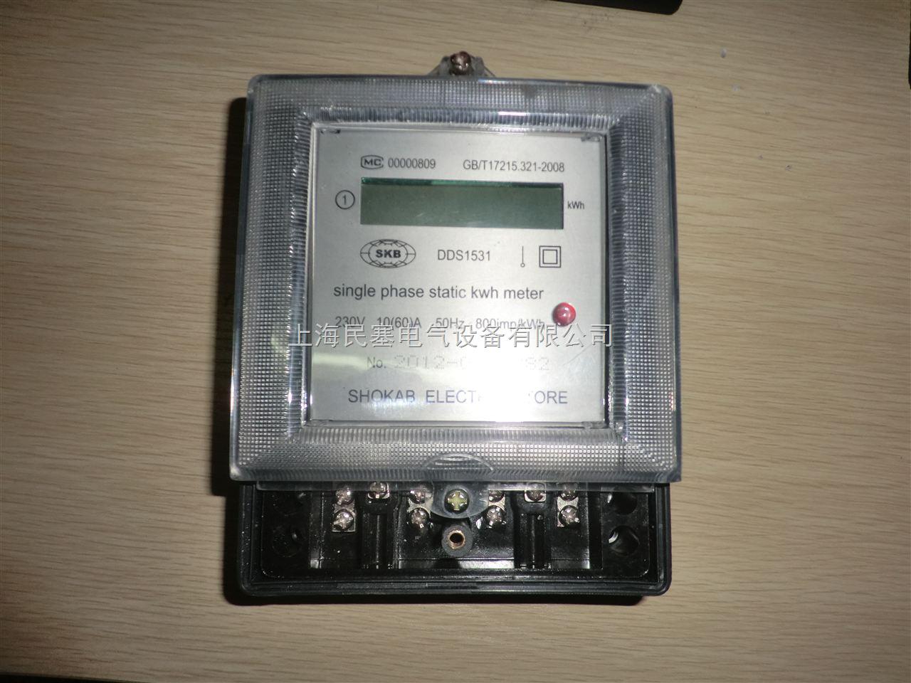 透明型单相电能表dds1531