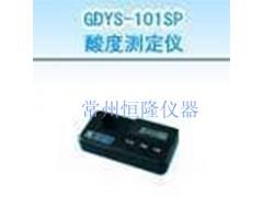 GDYS-101SP酸度测定仪