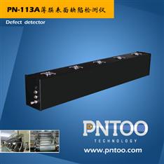 PNTOO薄膜表面缺陷检测仪
