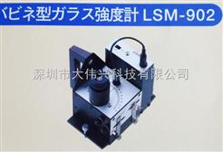 LSM-902orihara表面应力仪