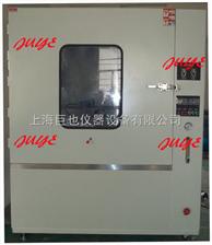 JY-1200淋雨试验箱