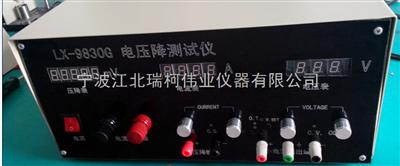 LX-9830G恒流恒壓電壓降檢測儀,電壓降檢測儀