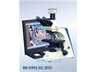 BK-DM130/DM200/DM320实验室数码生物显微镜