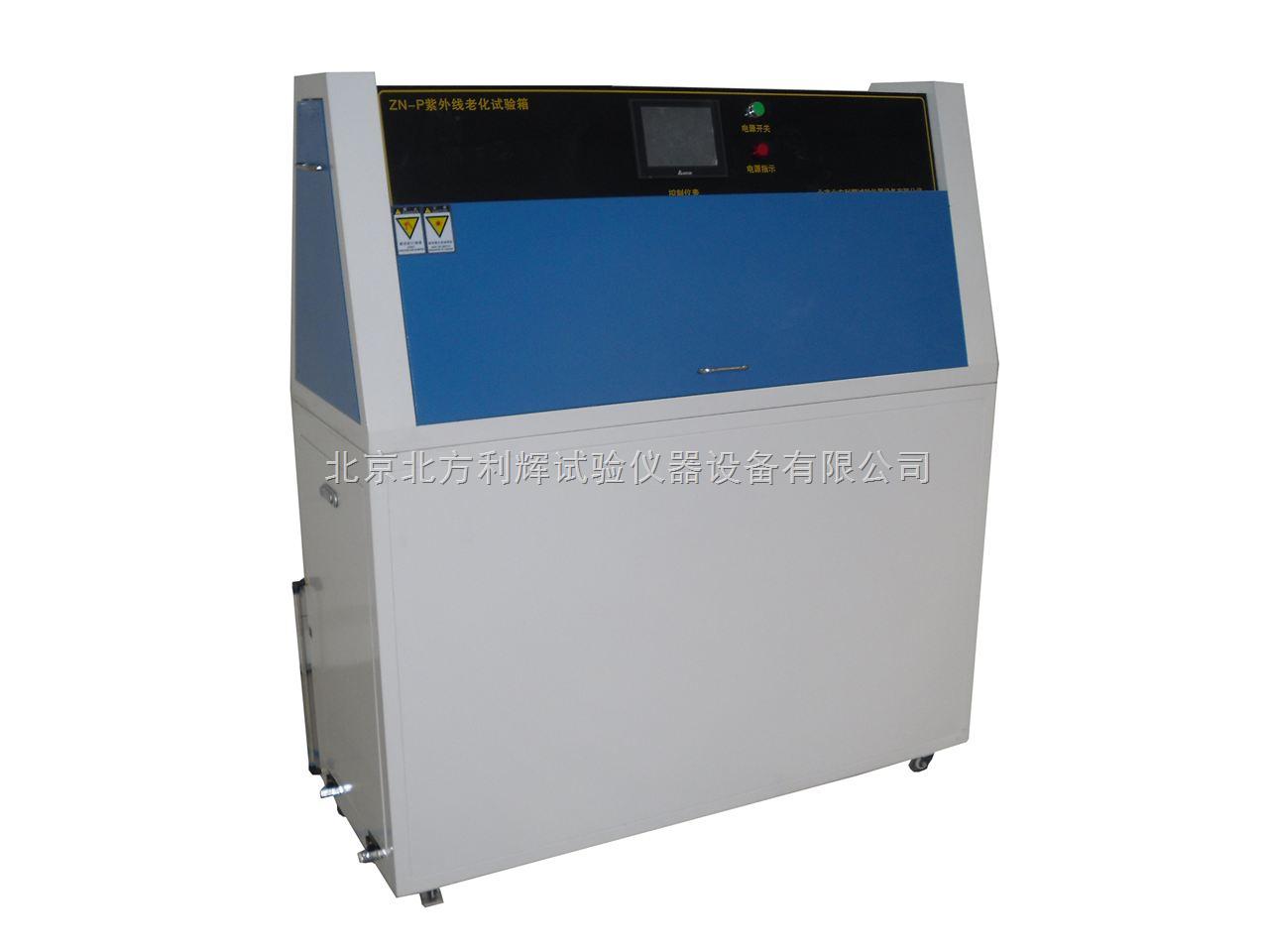 ZN-P全自动触摸屏紫外光老化试验箱