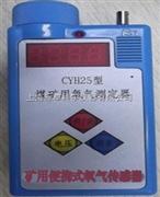 氧氣測定器