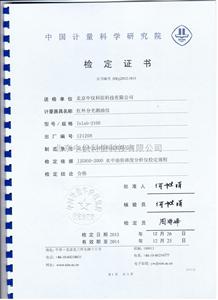 红外测油仪计量证书