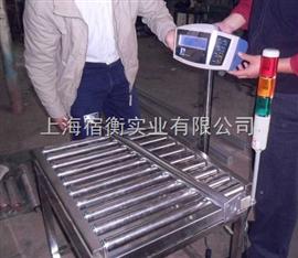 WFL-700D-50kg流水線上用滾輪稱,廠家直銷帶報警輥筒檢重秤