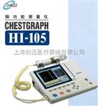 捷斯特便携式肺功能仪 HI-105  /101